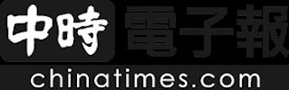 中時電子報 logo
