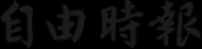 自由時報logo